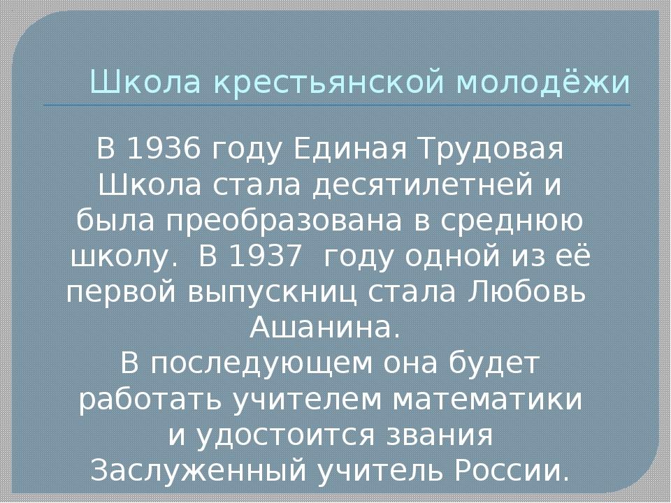 Школа крестьянской молодёжи В 1936 году Единая Трудовая Школа стала десятилет...
