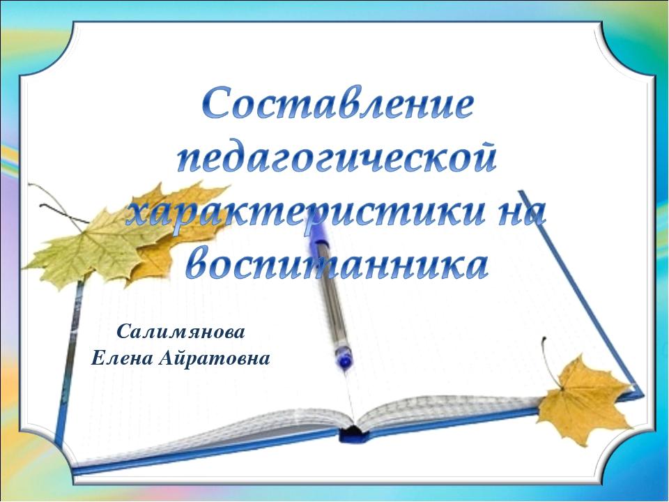 Салимянова Елена Айратовна
