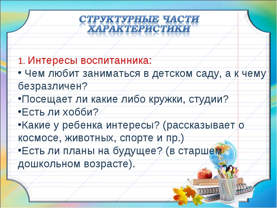 1. Интересы воспитанника: Чем любит заниматься в детском саду, а к чему безра...