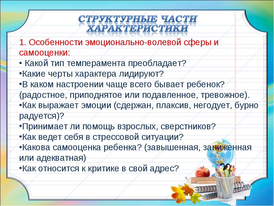 1. Особенности эмоционально-волевой сферы и самооценки: Какой тип темперамент...