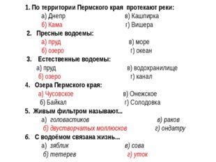 1. По территории Пермского края протекают реки: а) Днепр в) Кашпирка б) Кама