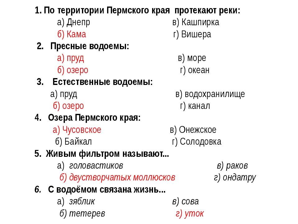 1. По территории Пермского края протекают реки: а) Днепр в) Кашпирка б) Кама...