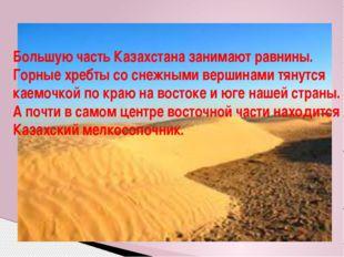 Большую часть Казахстана занимают равнины. Горные хребты со снежными вершинам