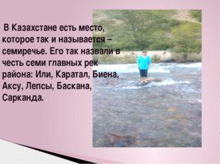 В Казахстане есть место, которое так и называется – семиречье. Его так назва