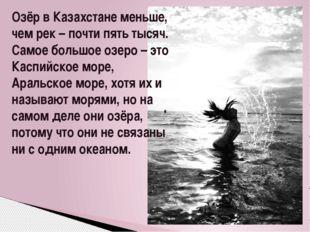 Озёр в Казахстане меньше, чем рек – почти пять тысяч. Самое большое озеро – э