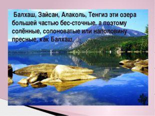 Балхаш, Зайсан, Алаколь, Тенгиз эти озера большей частью бес-сточные, а поэт