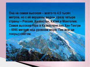 Она не самая высокая – всего-то 4,5 тысяч метров, но с её вершины видны сразу
