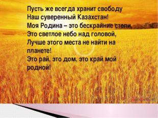 Пусть же всегда хранит свободу Наш суверенный Казахстан! Моя Родина – это бес