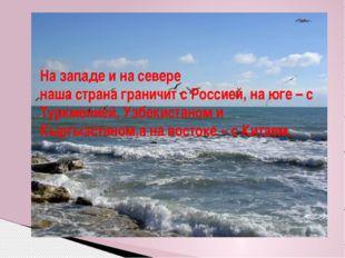 На западе и на севере наша страна граничит с Россией, на юге – с Туркменией,