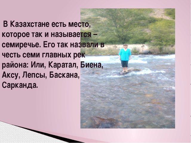 В Казахстане есть место, которое так и называется – семиречье. Его так назва...