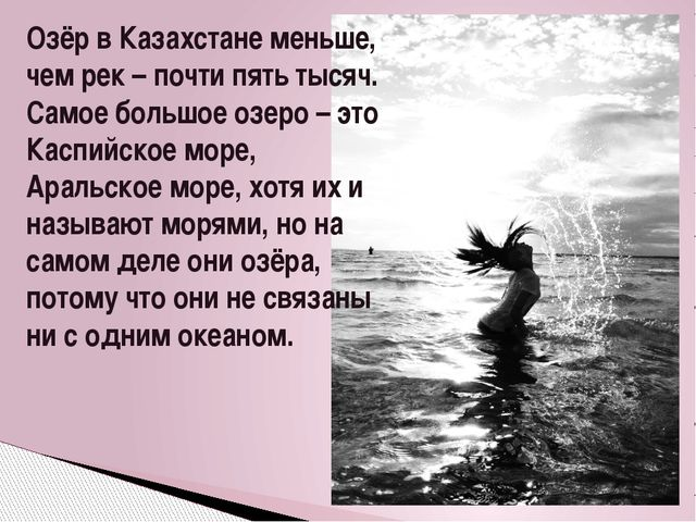 Озёр в Казахстане меньше, чем рек – почти пять тысяч. Самое большое озеро – э...