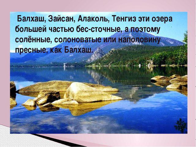 Балхаш, Зайсан, Алаколь, Тенгиз эти озера большей частью бес-сточные, а поэт...