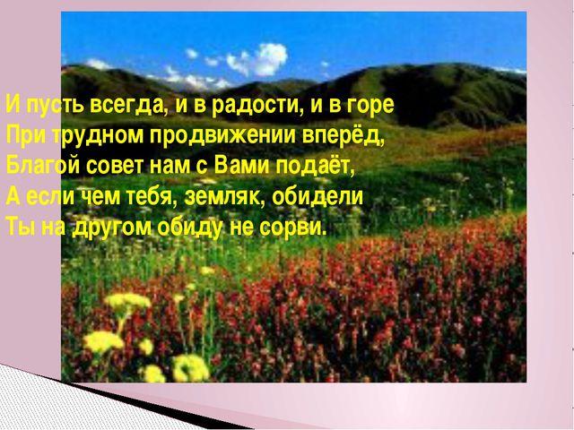 И пусть всегда, и в радости, и в горе При трудном продвижении вперёд, Благой...
