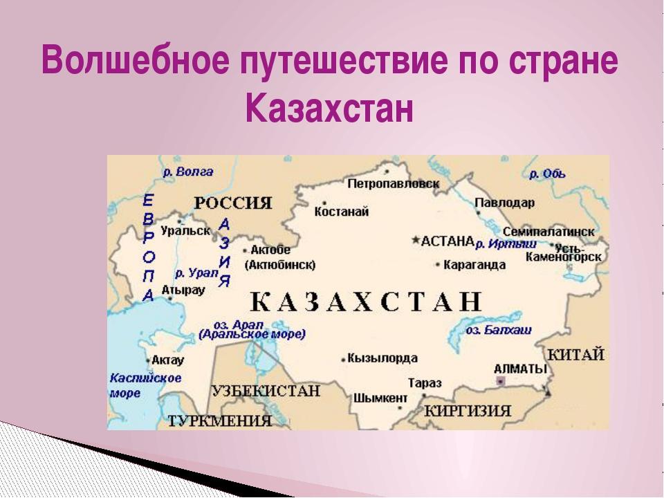 Волшебное путешествие по стране Казахстан