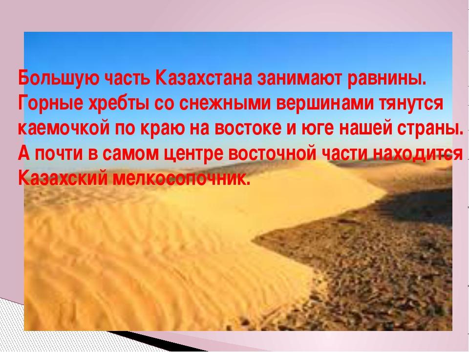 Большую часть Казахстана занимают равнины. Горные хребты со снежными вершинам...