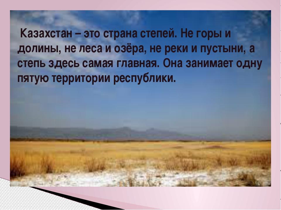 Казахстан – это страна степей. Не горы и долины, не леса и озёра, не реки и...