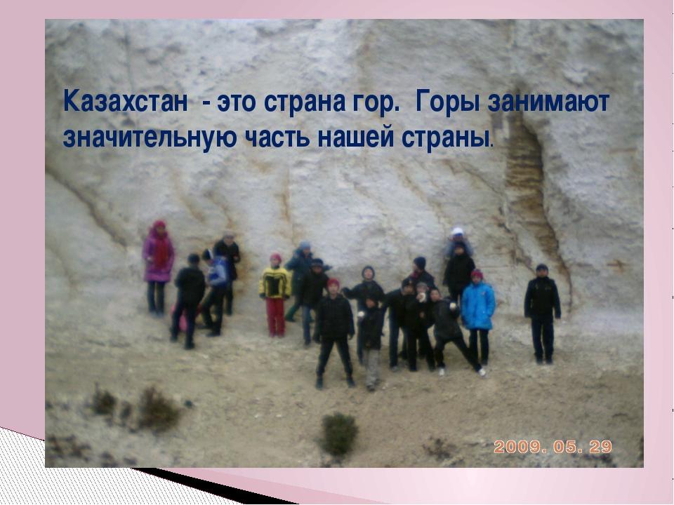 Казахстан - это страна гор. Горы занимают значительную часть нашей страны.