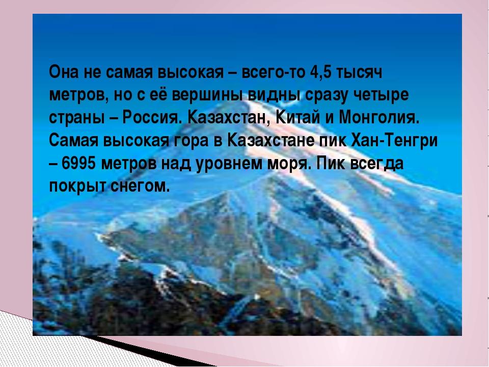 Она не самая высокая – всего-то 4,5 тысяч метров, но с её вершины видны сразу...