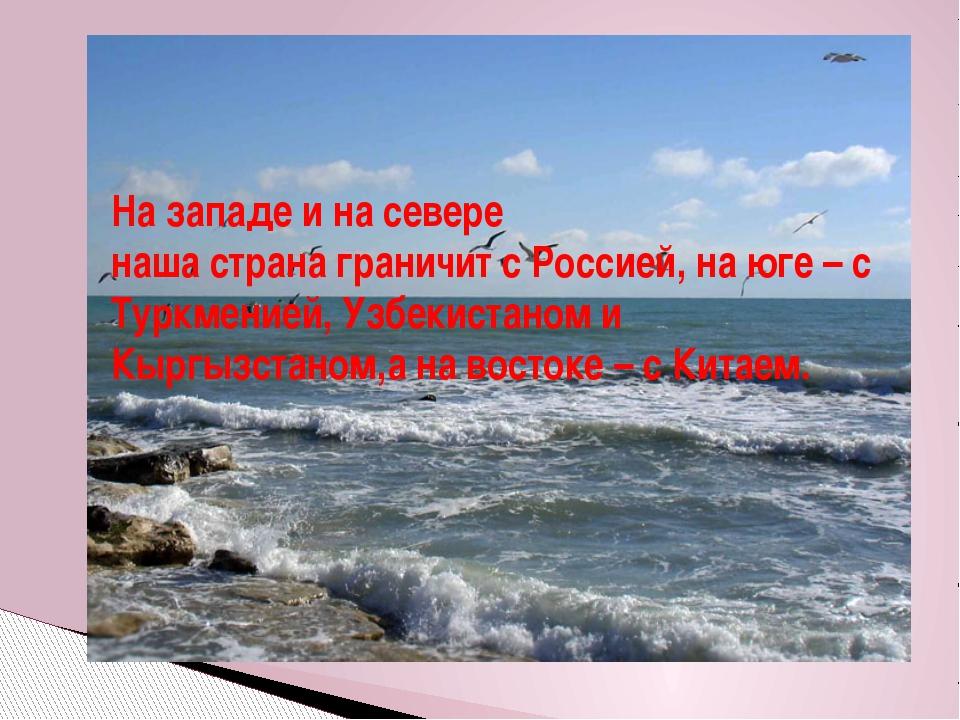 На западе и на севере наша страна граничит с Россией, на юге – с Туркменией,...