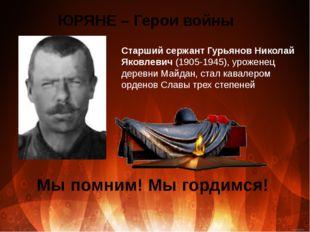 ЮРЯНЕ – Герои войны Старший сержант Гурьянов Николай Яковлевич (1905-1945), у