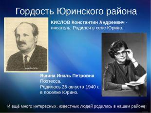 Гордость Юринского района И ещё много интересных, известных людей родились в