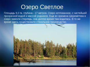 Озеро Светлое Площадь 9,2 га, глубина - 17 метров. Озеро котлованное, с чисте