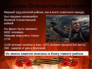 Великая Отечественная война Мирный труд жителей района, как и всего советског