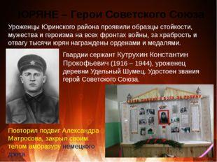 ЮРЯНЕ – Герои Советского Союза Уроженцы Юринского района проявили образцы сто