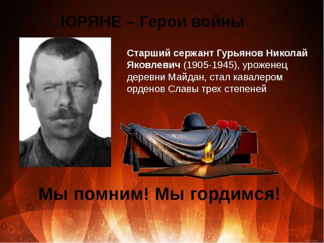 ЮРЯНЕ – Герои войны Старший сержант Гурьянов Николай Яковлевич (1905-1945), у...