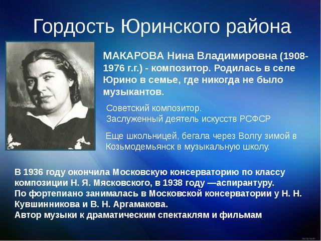 Гордость Юринского района МАКАРОВА Нина Владимировна(1908-1976 г.г.) - компо...