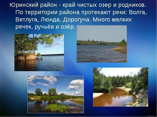 Юринский район - край чистых озер и родников. По территории района протекают...