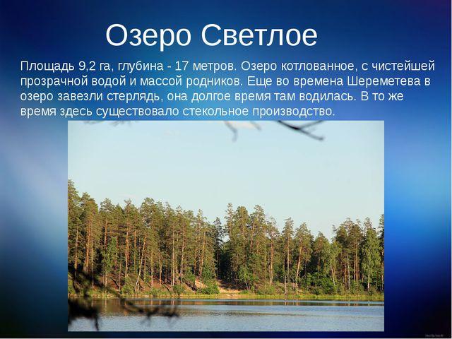 Озеро Светлое Площадь 9,2 га, глубина - 17 метров. Озеро котлованное, с чисте...