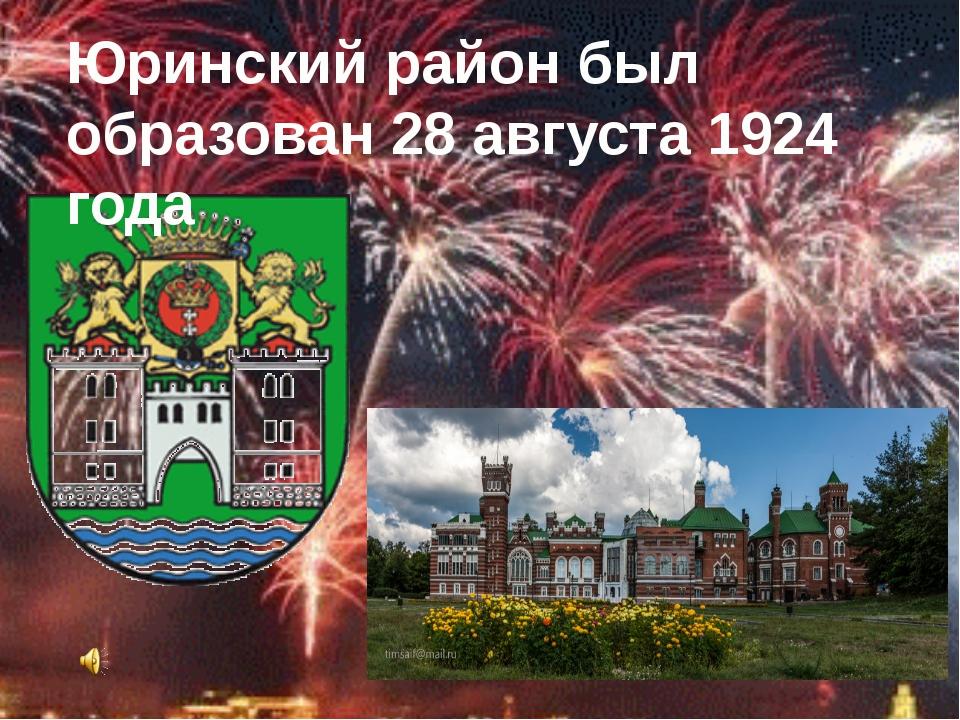 Юринский район был образован 28 августа 1924 года