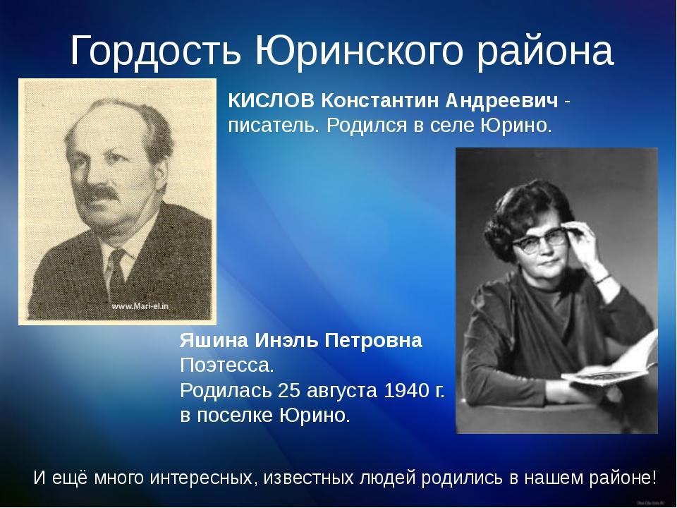 Гордость Юринского района И ещё много интересных, известных людей родились в...