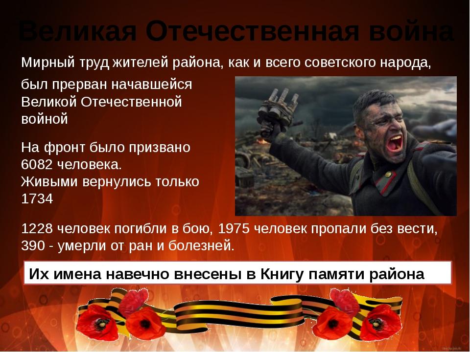 Великая Отечественная война Мирный труд жителей района, как и всего советског...