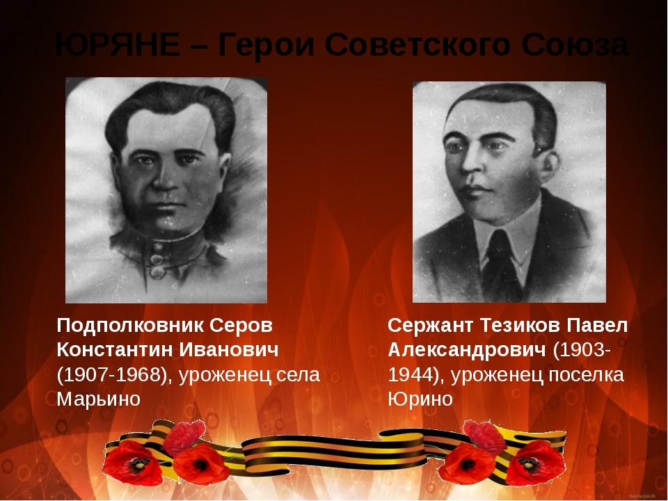 ЮРЯНЕ – Герои Советского Союза Подполковник Серов Константин Иванович (1907-1...