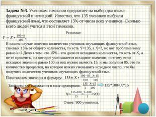 Задача №3. Ученикам гимназии предлагает на выбор два языка: французский и нем