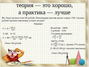 теория— это хорошо, апрактика— лучше B1. Пакет молока стоит 80 рублей. Пен