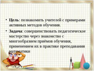 Цель: познакомить учителей с примерами активных методов обучения. Задача: сов