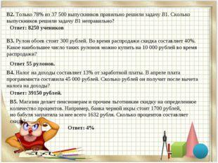 B2. Только 78% из37 500 выпускников правильно решили задачуB1. Сколько выпу