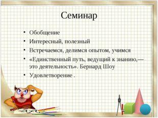 Семинар Обобщение Интересный, полезный Встречаемся, делимся опытом, учимся «Е