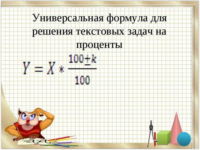 Универсальная формула для решения текстовых задач на проценты