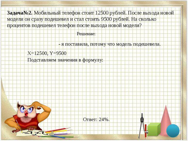 Задача№2. Мобильный телефон стоит 12500 рублей. После выхода новой модели он...