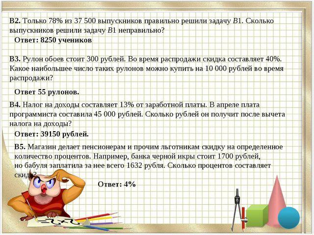 B2. Только 78% из37 500 выпускников правильно решили задачуB1. Сколько выпу...