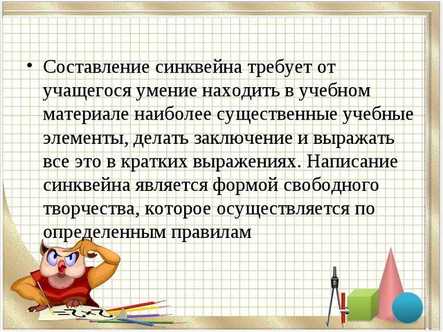 Составление синквейна требует от учащегося умение находить в учебном материал...