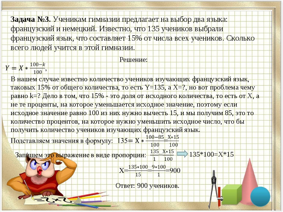 Задача №3. Ученикам гимназии предлагает на выбор два языка: французский и нем...