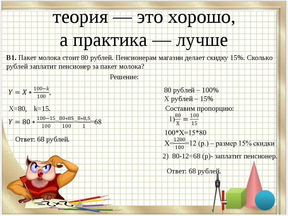 теория— это хорошо, апрактика— лучше B1. Пакет молока стоит 80 рублей. Пен...