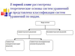 В первой главе рассмотрены теоретические основы систем уравнений и представл