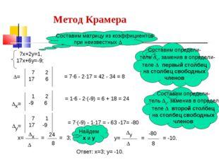 Составим матрицу из коэффициентов при неизвестных  = 7·6 - 2·17 = 42 - 34 =