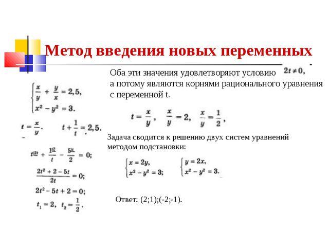 Метод введения новых переменных Оба эти значения удовлетворяют условию а пото...
